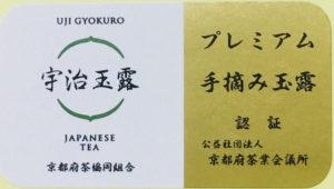 京都府推出宇治茶认证制度 首批精选玉露贴标销售
