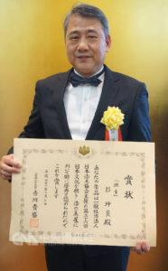 彭坤炎漆艺作品荣获日本漆之美展最大奖