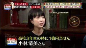 买彩券中1亿日圆女歌手请母亲兑换「整笔钱被消失」
