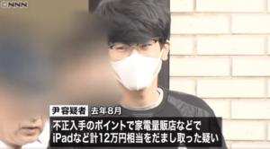 中国籍男子涉嫌用非法获得的里程换积分骗商品被捕