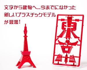 観光スポット名がプラモデルになる『ゴトプラ』【連載:アキラの着目】
