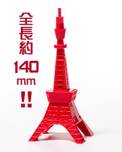 ゴトプラ 東京/東京タワー ゴトプラ 株式会社プレックス | プレックスのおもちゃ から引用