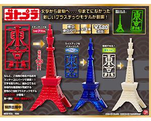ゴトプラ 東京/東京タワー レッドVer.、クリアブルーVer.、蓄光Ver.(ホワイト)の各3色 ゴトプラ 株式会社プレックス | プレックスのおもちゃ から引用