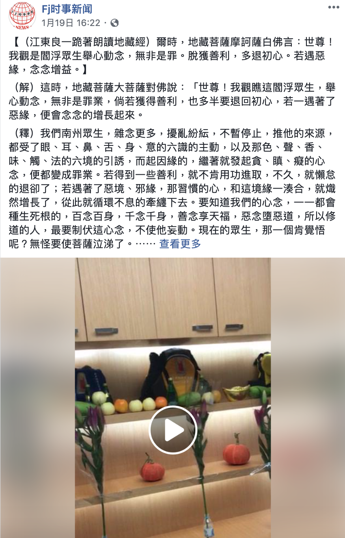 FACEBOOK 江東良一跪著朗讀地藏經  Fj时事新闻 1月19日