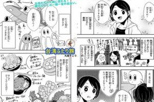 日本漫画家游台搭错车!女学生热情相助感动「以后要多多来」