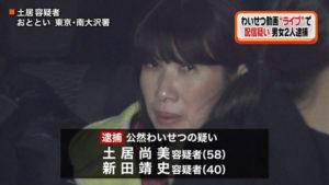 58岁女自称百岁直播露乳赚4百万涉猥亵被逮