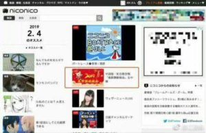 一线 6万日本观众在线看央视春晚 被9亿人民币红包吓到
