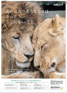 日本一动物园推出暖心动物版「预防自杀宣传海报」