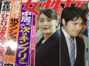 刘黎儿观点》400万日圆差点毁了皇室声誉日本皇室也有危机处理问题