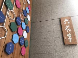 札幌六花亭