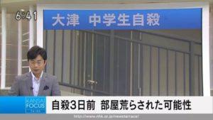 日本大津市拟利用人工智能预测校园欺凌走势