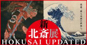 日本东京浮世绘「新北斋展」2019年2月开跑!北斋风娃娃也太逗趣了!