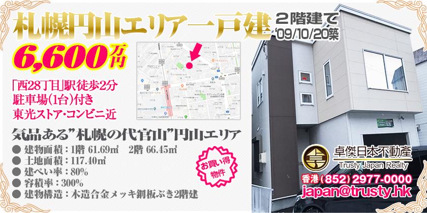 """""""札幌の代官山""""円山エリアの一戸建て物件 6,600万円"""