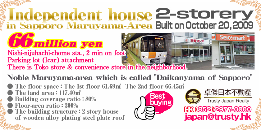 Independent house in Sapporo Maruyama-Area 66 million yen
