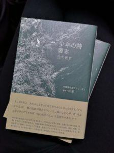 阎志诗集《少年辞》日译本出版