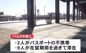 日本函馆地方法院判处3名非法滞留中国男子缓刑