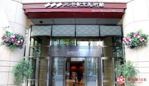三井记念美术馆