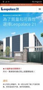 日本房屋出租业者leopalace21被查旗下1324栋危楼