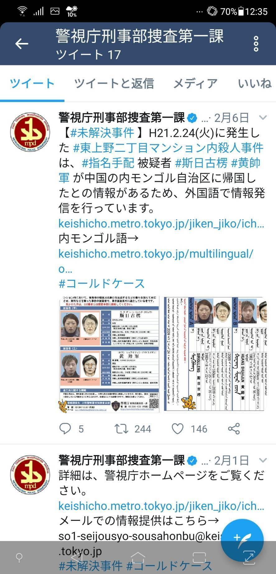借重乡民肉搜力日本搜查一课推特贴未解决事件