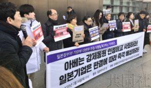 韩国劳工案原告方近期将申请出售被扣日企资产