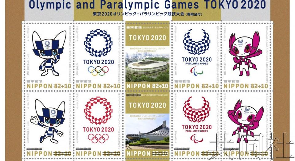 日本邮便3月发售东京奥运纪念邮票