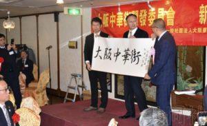"""话题:中国人团体提出建设""""大阪中华街""""构想"""