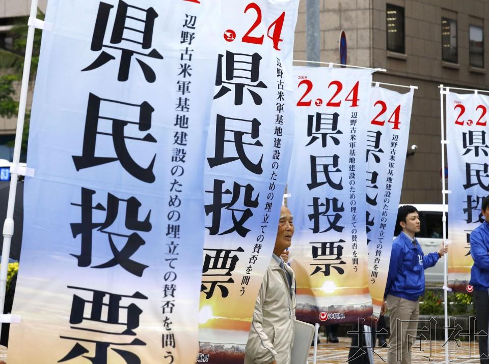 """详讯2:冲绳县民投票67%将选择""""反对""""边野古搬迁"""