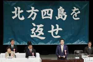 """详讯:日本举行北方领土大会 声明草案不含""""非法占据""""表述"""