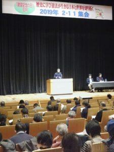 日本各团体在建国纪念之日集会 对天皇换代褒贬不一