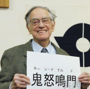 日本文学专家唐纳德·基恩去世 把日本文化推向世界