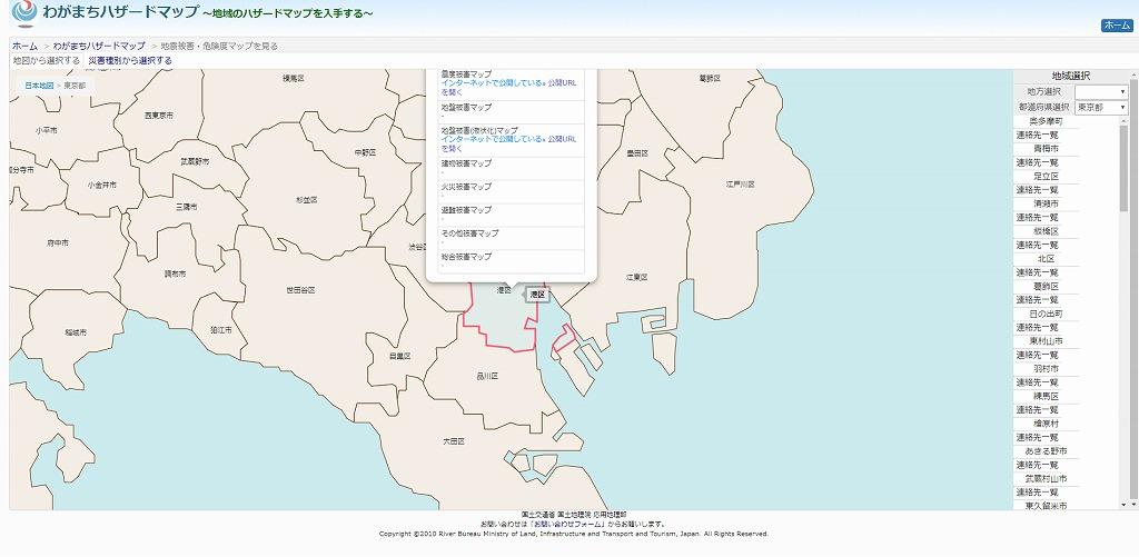国土交通省ハザードマップポータルサイトから引用