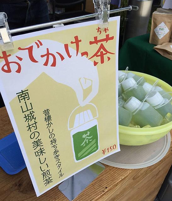 道の駅「お茶の京都 みなみやましろ村」HPから引用