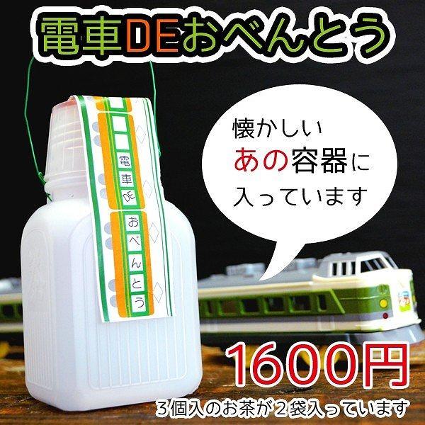 ポリ茶瓶に入った緑茶セット 電車DEおべんとう5個セット 旅行のお供やプレゼントに。懐かしの駅弁気分 :ys-ddo02:CHA・Oヤフー店 - 通販 - Yahoo!ショッピング から引用