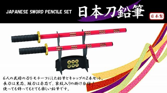 きっと喜ばれるお土産!日本刀を模った日本刀鉛筆・侍ペン【連載:アキラの着目】