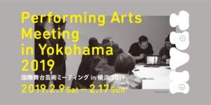 国艺会与国表艺前进日本TPAM 展现台湾特色