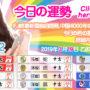 今日の運勢 2019年3月19日 Tuesday 2 乙卯(兎)