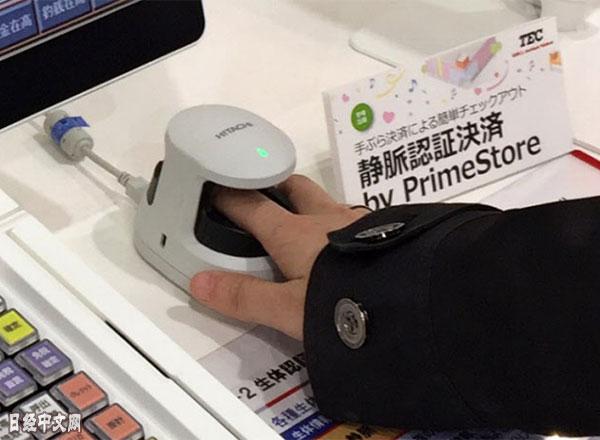 """日企将推出""""刷手指""""支付服务"""
