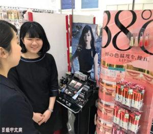日本七名员工化妆品小企业挑战花王