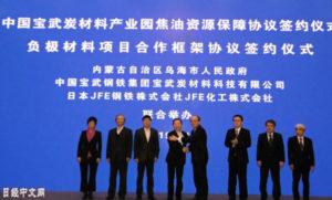 宝钢子公司将与日本JFE化工共同生产电池材料