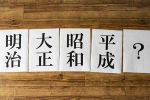 日本政府拟正式委托专家考虑新年号候选