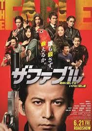 漫改电影《寓言杀手》正式海报公开