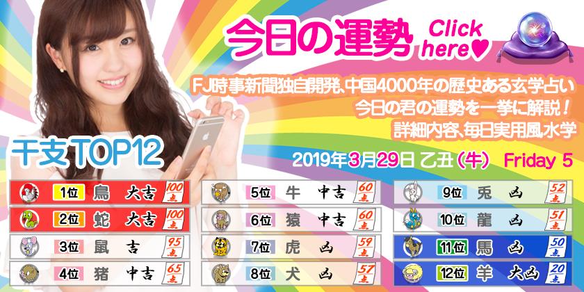 今日の運勢 2019年3月29日Friday 5 乙丑(牛)