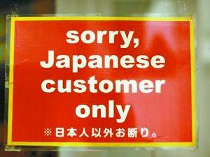 美国人权报告对日本歧视外国人表示担忧
