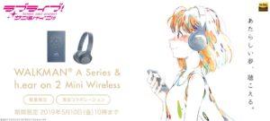 想买要趁早 《LLSS》推出联动款随身听和耳机周边