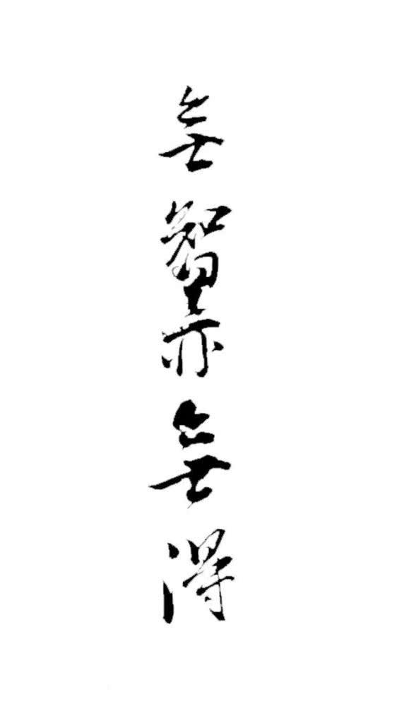 【小陆精选佛教人生】智敏上师解惑《心经》:什么都不修不学,才是最殊胜?20190305