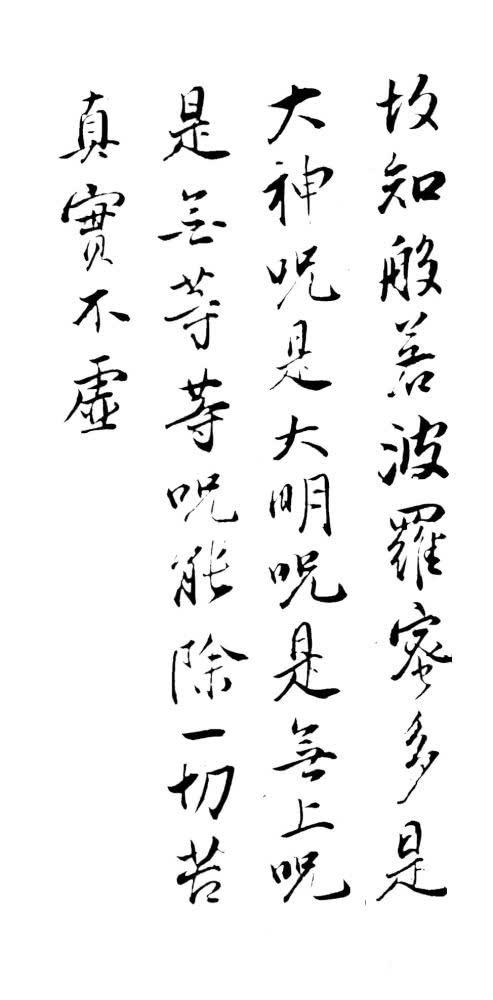 智敏上师讲《心经》:三皈的信仰不丢,就不会堕入邪道