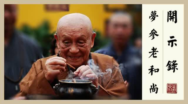 梦参老和尚:供养佛的东西,再供养给众生,功德愈大