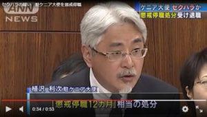 详讯:日本驻肯尼亚大使被撤职 疑有性骚扰行为