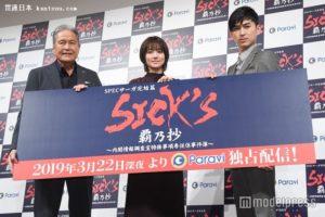 木村文乃等亮相日本人气系列剧《SPEC》最新作《SICK'S霸乃抄》杀青会