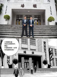 促成岛耕作台湾篇赵天麟:让日本看见台湾美好